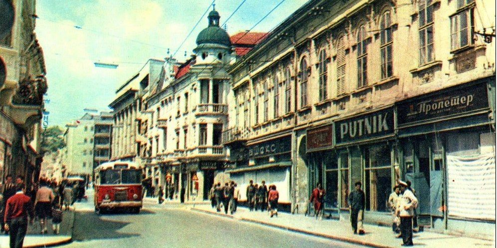 11 августа в истории. Югославия