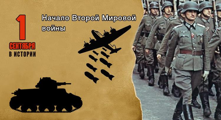 1 сентября в истории. Начало Второй Мировой войны