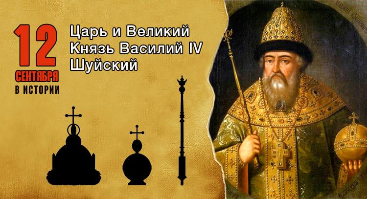 12 сентября в истории. Василий Шуйский