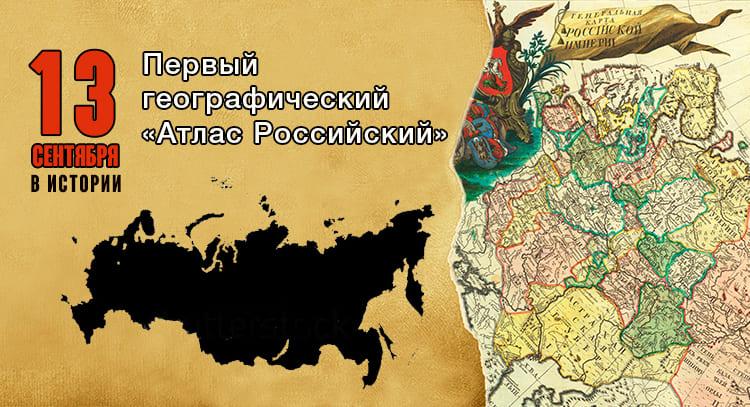 13 сентября в истории. Атлас Российский