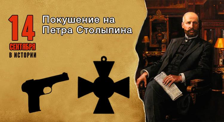 14 сентября в истории. Петр Столыпин