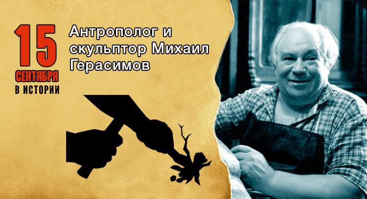 15 сентября в истории. Михаил Герасимов