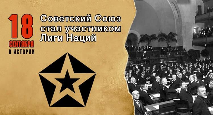 18 сентября в истории. Лига Наций
