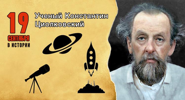 19 сентября в истории. Константин Циолковский