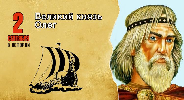 2 сентября в истории. Вещий Олег