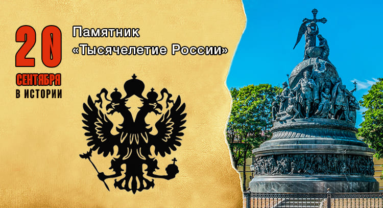 20 сентября в истории. Памятник Тысячелетию Руси
