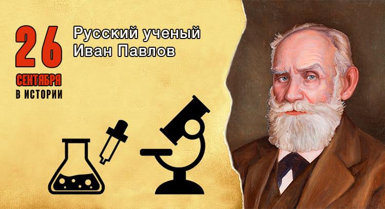 26 сентября в истории. Иван Павлов