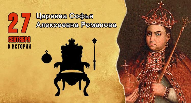 27 сентября в истории. Царевна Софья Романова