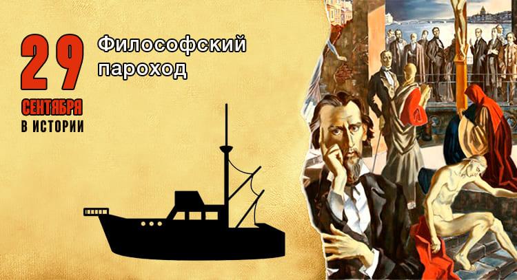 Филосовский пароход