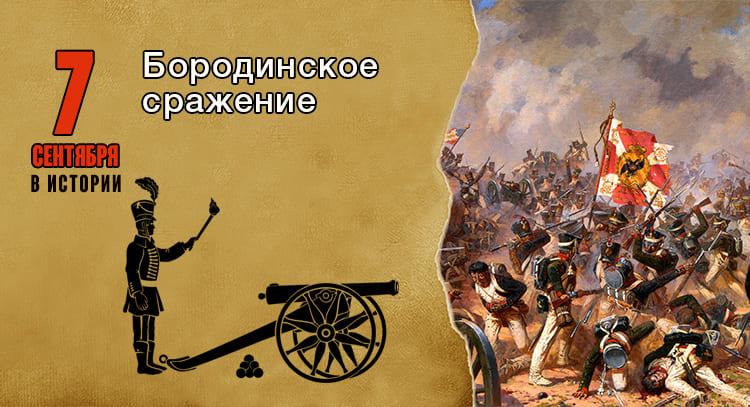 7 сентября в истории. Бородинское сражение