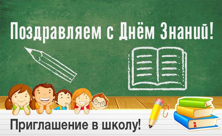 Приглашение в школу :)