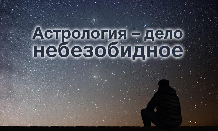 Астрология – дело небезобидное