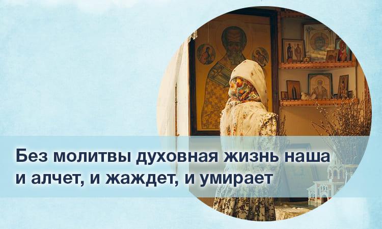Без молитвы духовная жизнь наша и алчет, и жаждет, и умирает...