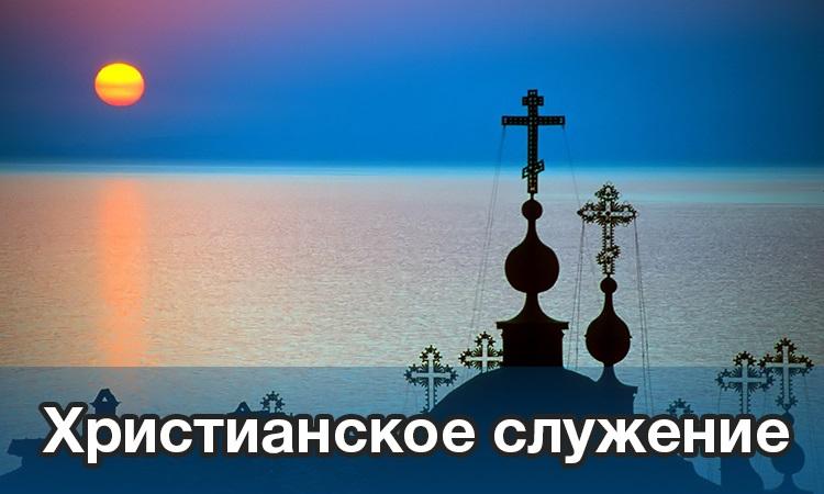 Христианское служение