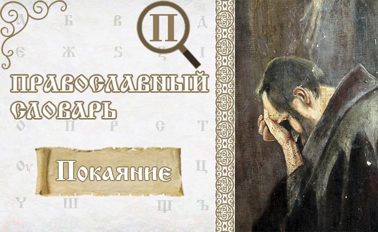Покаяние  Православный словарь