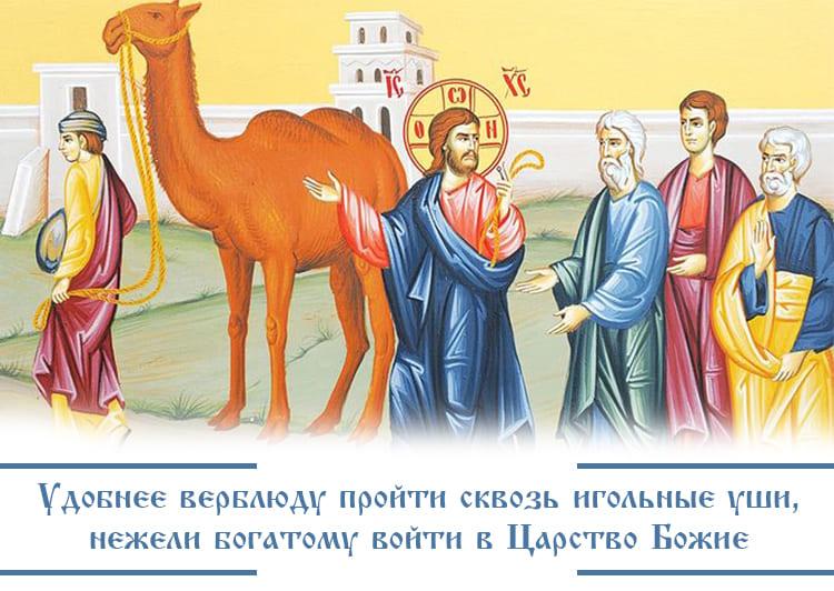 Удобнее верблюду пройти сквозь игольные уши, чем богатому войти в Царство Божие