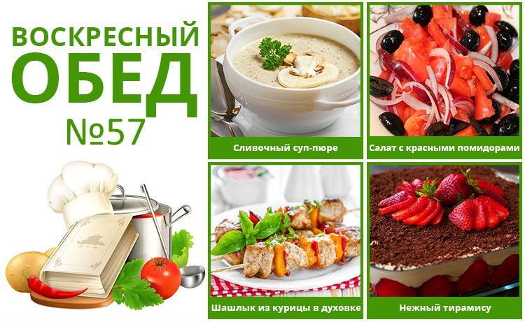 Воскресный скоромный обед №57