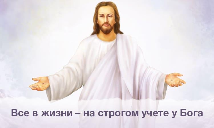 Все в жизни – на строгом учете у Бога