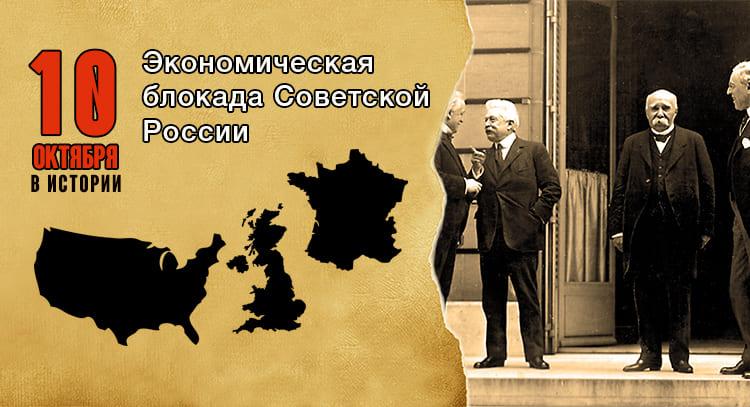 10 октября в истории. Блокада Советского Союза