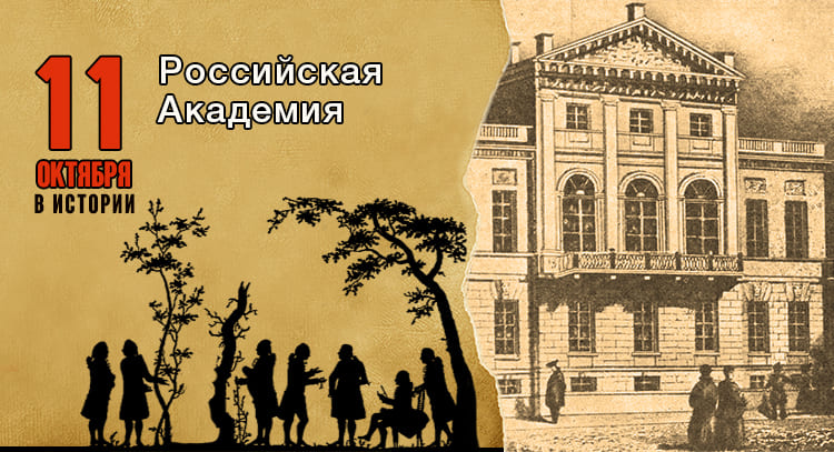 11 октября в истории. Российская Академия
