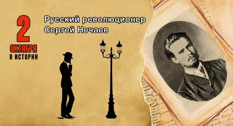 Революционер Сергей Нечаев