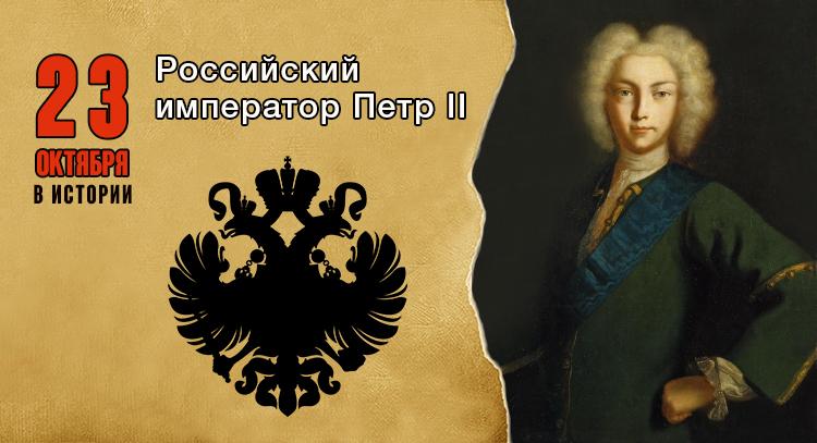 23 октября в истории. Император Петр II