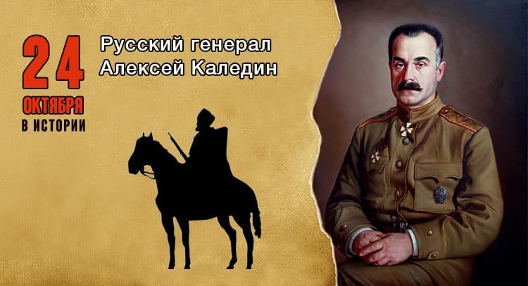 24 октября в истории. Генерал Алексей Каледин