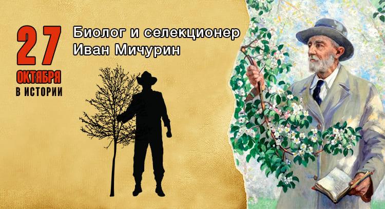 27 октября в истории. Иван Мичурин