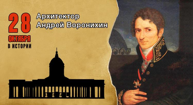 28 октября в истории. Андрей Воронихин