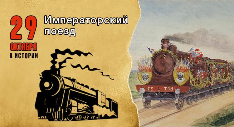29 октября. 29 октября в истории. Крушение императорского поезда