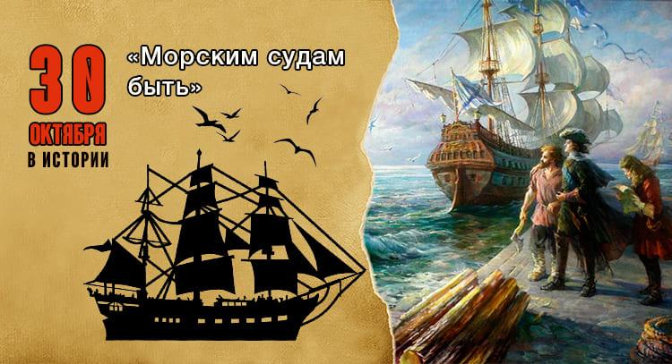 30 октября. Морской флот