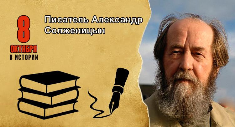 8 октября в истории. Александр Солженицын