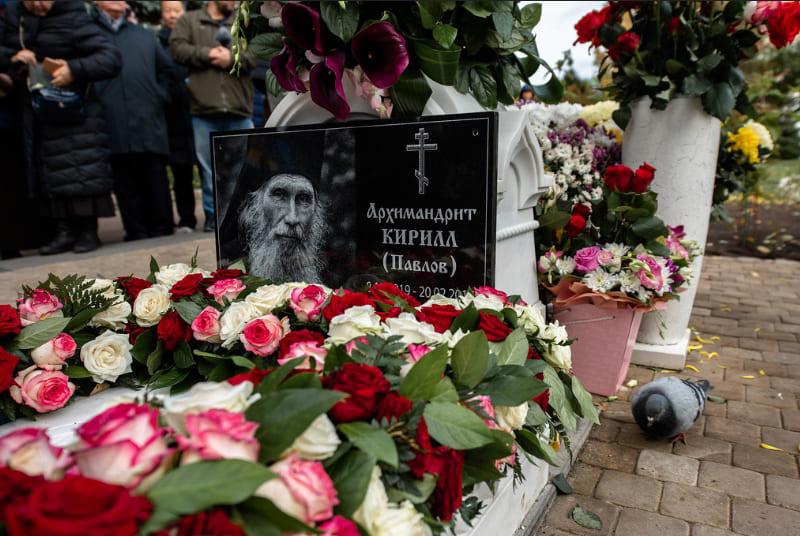 Могила архимандрита Кирилла (Павлова)