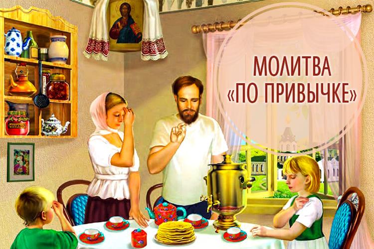 Молитва по привычке. Перед едой