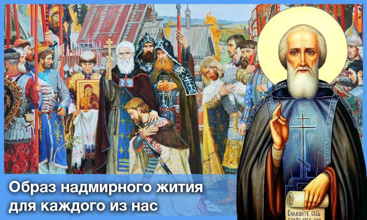 Образ надмирного жития, преподобный Сергий
