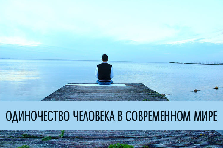 Одиночество человека в современном мире_2