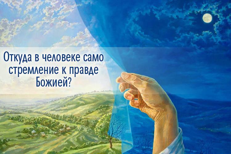 Откуда в человеке само стремление к правде Божией