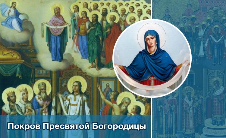 Покров Пресвятой Богородицы (14 октября)