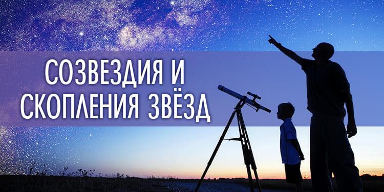 Созвездия и скопления звёзд