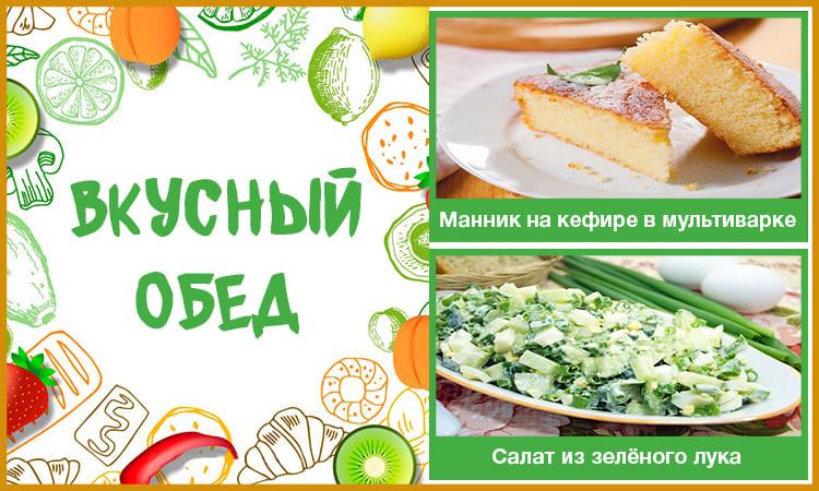 Манник на кефире, суп из цуккини и салат )