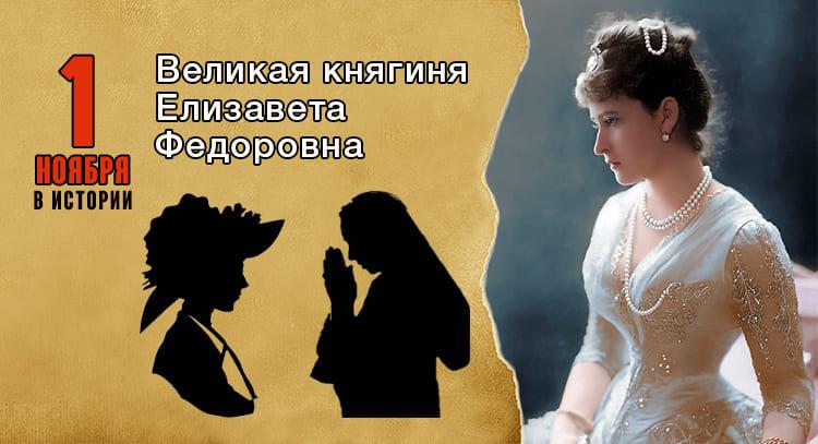1 ноября в истории. Великая княгиня Елизавета Федоровна