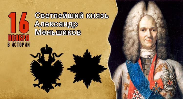 16 ноября в истории. Александр Меньшиков