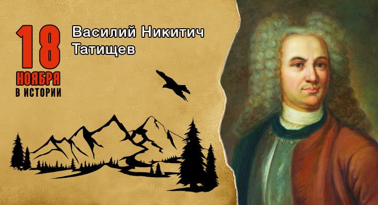 Василия Татищева