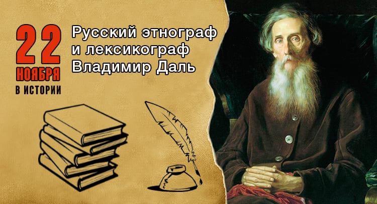 22 ноября в истории. Владимир Даль