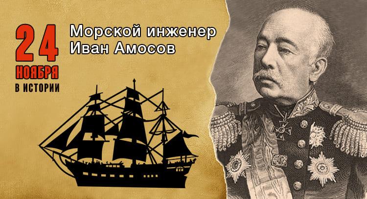 24 ноября в истории. Иван Амосов