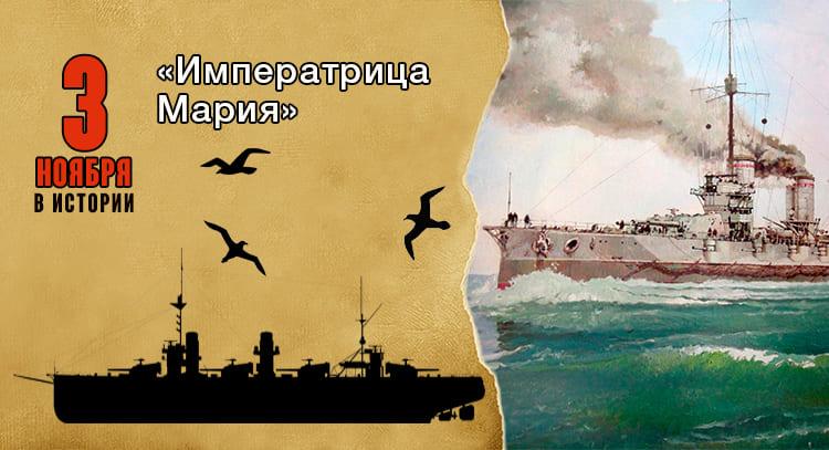 3 ноября. Линкор. Корабль