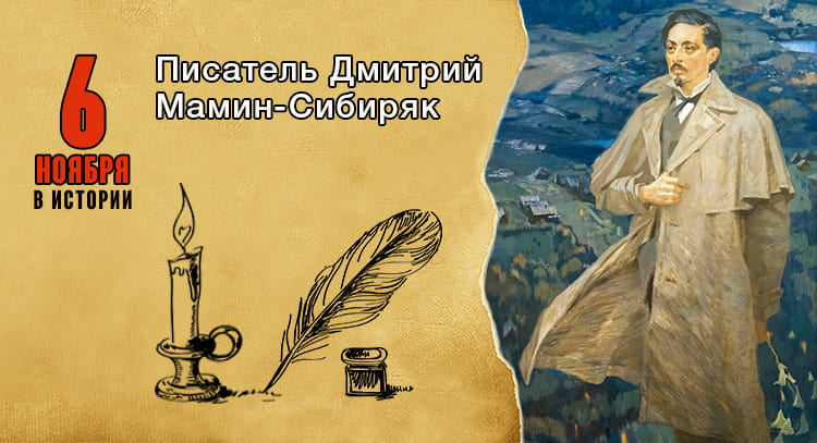 6 ноября в истории. Дмитрий Мамин-Сибиряк