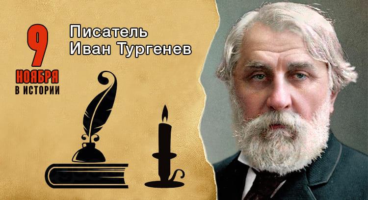 9 ноября в истории. Иван Тургенев