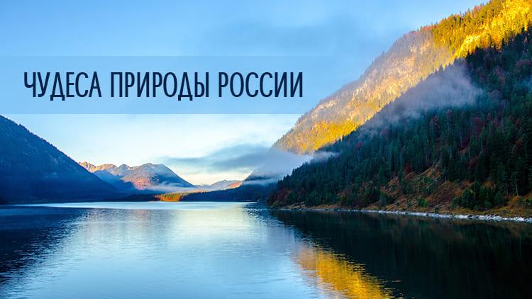 Чудеса природы России