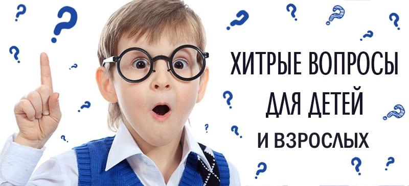 Хитрые вопросы для детей_1